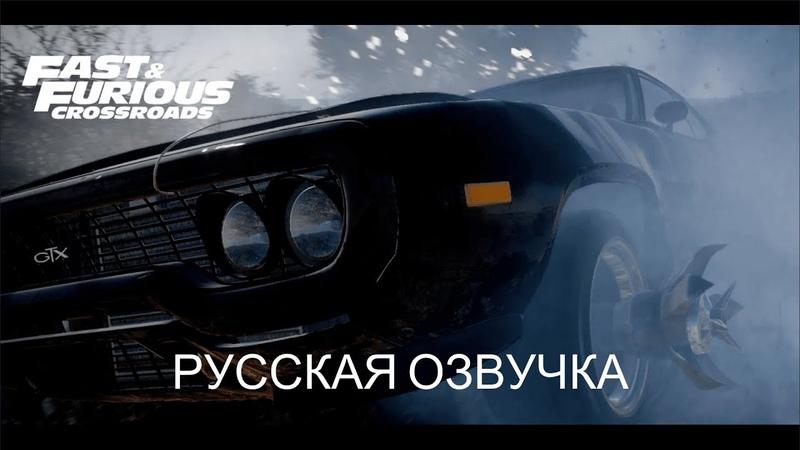 Форсаж Перекрестки Полное прохождение Русская озвучка