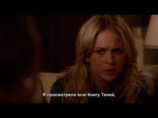 Тайный круг | The Secret Circle | 1 сезон | 14 серия | Русские субтитры