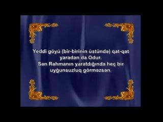 Qurana Əsaslanan Elm Anlayışı