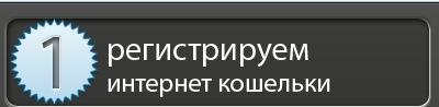1 шаг,регистрируем интернет кошельки