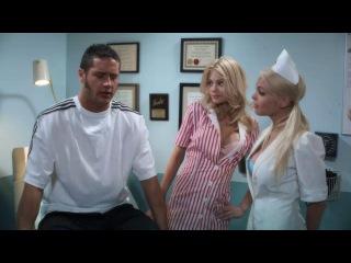 Nurses / Медсестрички (2009)
