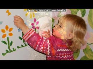 «*мой ангелочек*» под музыку Алексей Порхачев - У дочки папины глаза, у дочки мамина улыбка... )). Picrolla