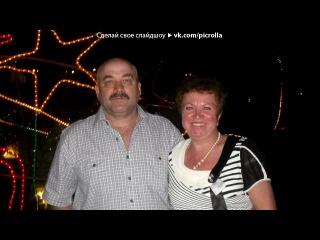 Отдых родителей для Светланы Визгалиной под музыку Кубинская музыка Ai Se Eu Te Pego Slayback Remix club26033913 Picrolla