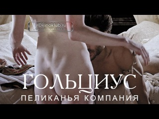 Гольциус и Пеликанья компания / Goltzius and the Pelican Company (2012) | WEBRip