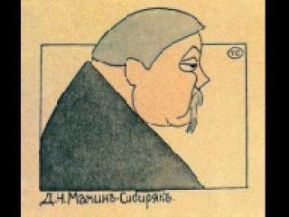 Дмитрий Мамин - Сибиряк   [ На золотом дне. Коллекция радиоспектаклей ]