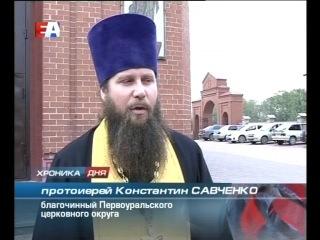 Рано утром в Первоуральск прибыли мощи святителя Иоанна. Ковчег привезли в храм Петра и Павла.