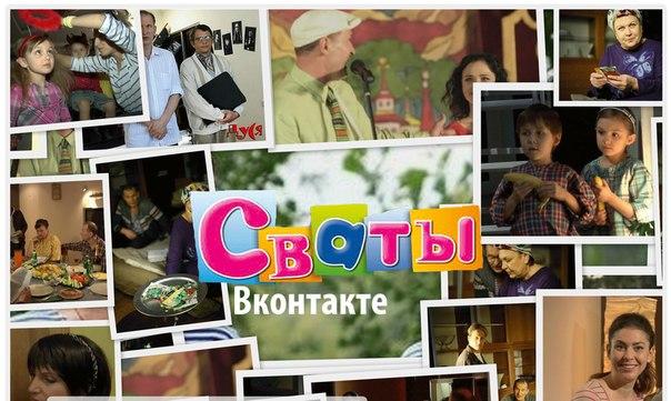 vkontakte.ru/serial_svaty