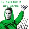 Мероприятия в поддержку Джамахирии в России