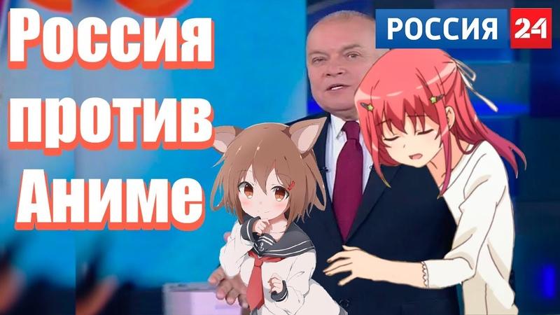 РОССИЯ24 ПРОТИВ АНИМЕ КИСЕЛЁВ О ХАТСУНЕ МИКУ