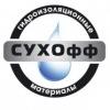 Гидроизоляция - ТД СУХОфф