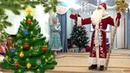 Новогодний Утренник в Детском саду / Танцует Дед Мороз и слушает песенки про Новый Год