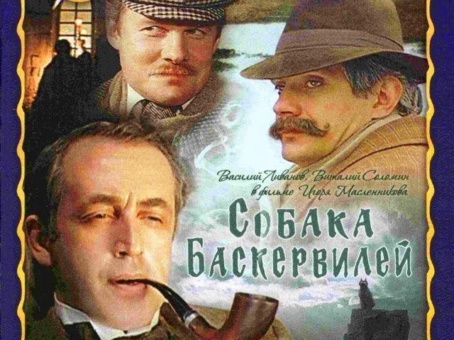 Собака Баскервилей 1 серия Приключения Шерлока Холмса и доктора Ватсона 1981 год