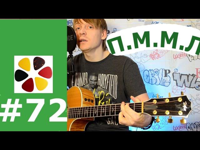Прости меня моя любовь на гитаре разбор кавер правильное соло вступление аккорды урок