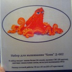 """Серия """"Подводный мир"""" - """"Хэнк"""" Д-002"""