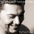 Чумаков Алексей - Ты не со мной