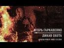 Игорь Гаркавенко - Миф о Дикой Охоте (Асгарда Рейд IV, Киев, 2015)