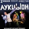 Аукцыон Известия-Hall