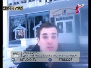 """СЕЛФИ-УТРО:ДМИТРИЙ МОСКОВСКИЙ В ГОСТЯХ У """"КОЛОБКА"""""""