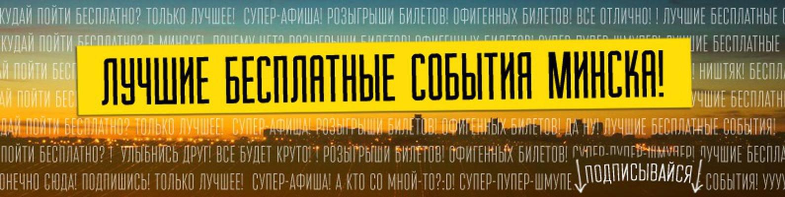 Бесплатные билеты в театр минск театр камала казань официальный сайт афиша на сентябрь