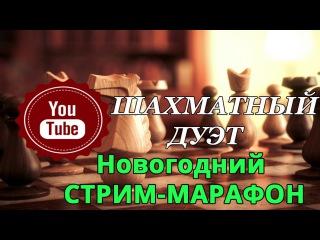 Шахматный новогодний стрим-марафон. День 4