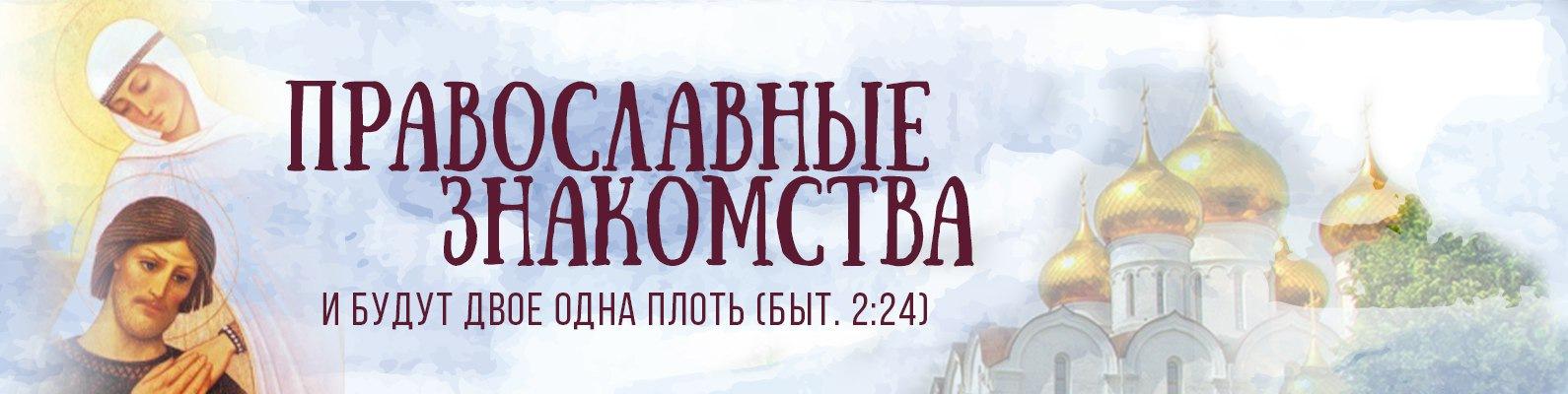 православными знакомство общение верующими и с духовное