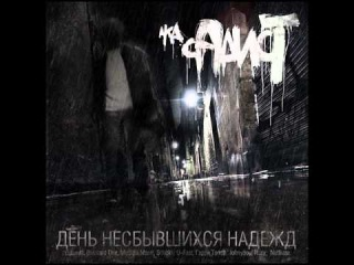 ака Садист - Мечта (feat. Гарри Топор & Roxy) (Драмма Prod.)