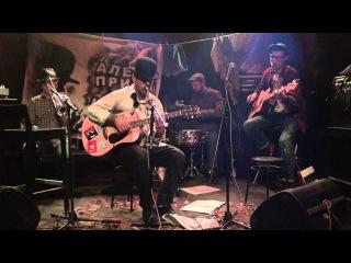 Алекс Прима -Live at Dusche 27/12/12 [Bootleg]