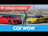 Honda (Acura) NSX 2017 review: Hero vs Legend | Head2Head