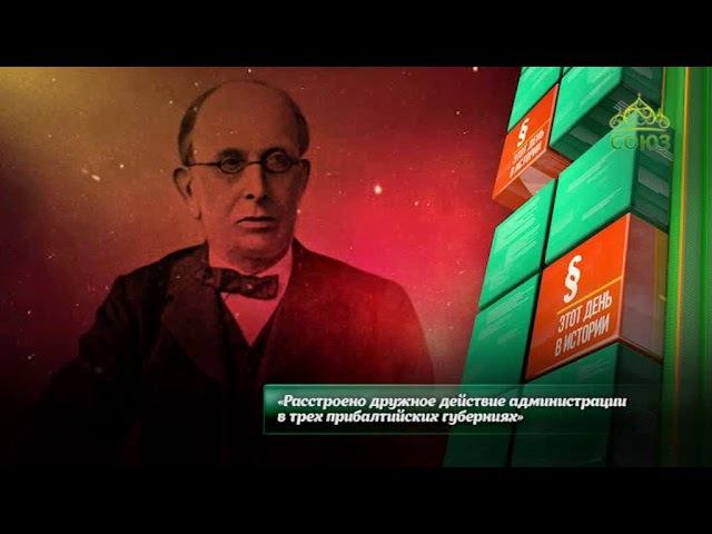 Этот день в истории. 20 марта 2018. Дмитрий Сипягин - министр внутренних дел Российской империи.