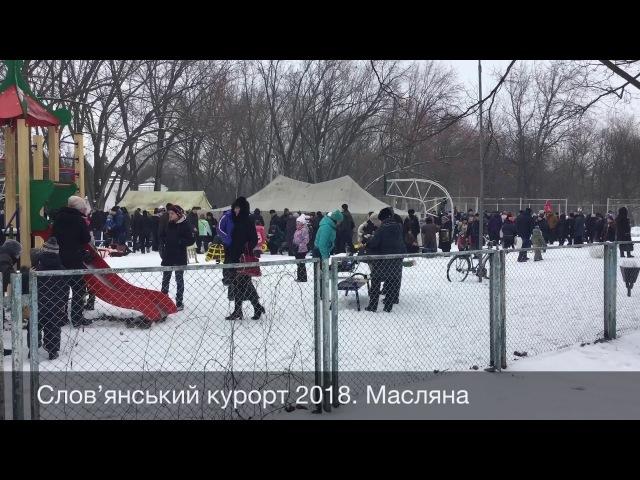 Масленица на Славкурорте - 19.02.2018