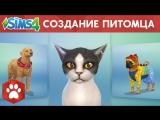 Официальный трейлер игрового процесса создания питомца в The Sims 4 «Кошки и собаки»