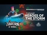 Community Cup от Tavern of Heroes. Турнир по Heroes of the Storm в Cyberspace!