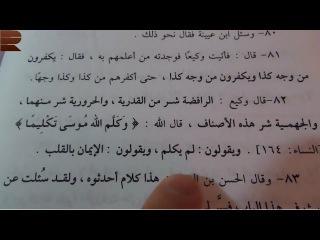 Шаhада не является условием ислама? Разоблачение Абу Али аль-Джаhми.