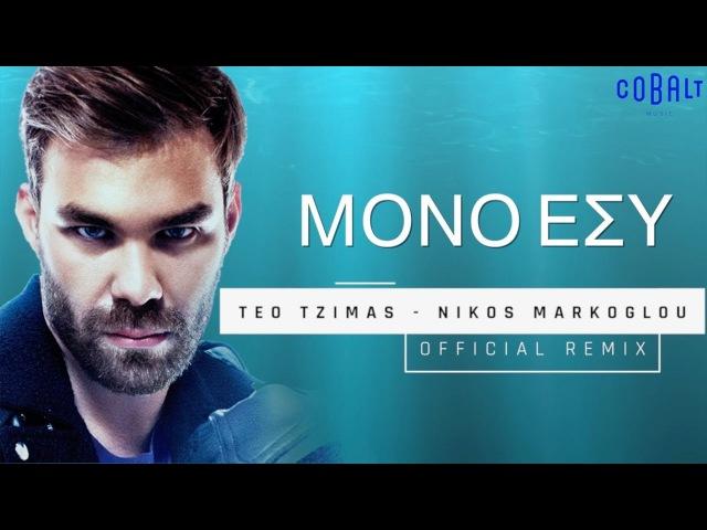 Γιώργος Σαμπάνης Μόνο Εσύ Teo Tzimas Nikos Markoglou Official Remix