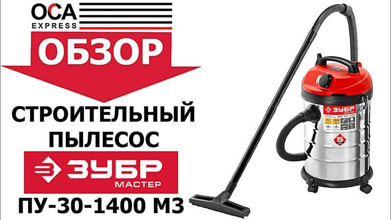 Строительный пылесос ЗУБР ПУ-30-1400 М3