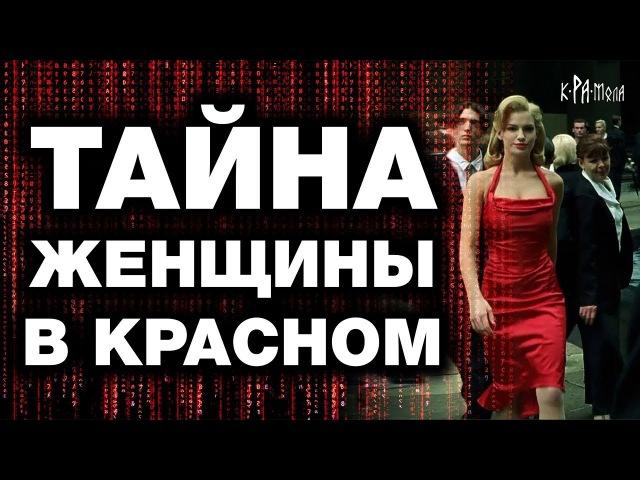 Тайна женщины в красном из Матрицы Скрытый смысл фильма Матрица Это давно пора понять всем нам