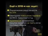 Что нас ждёт после победы ЕР на выборах 2018
