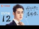 我站在桥上看风景 12 | To love To heal 12【DVD版】(姜潮、李溪芮 领衔主演)