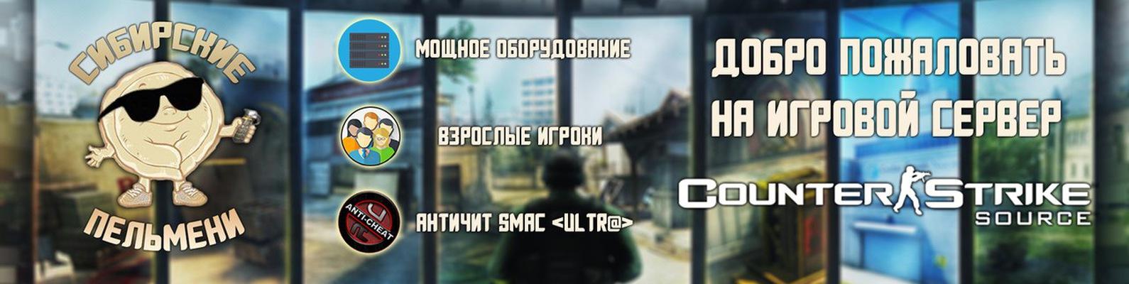 СИБИРСКИЕ ПЕЛЬМЕНИ 21+ DD2 Only V89 CSS