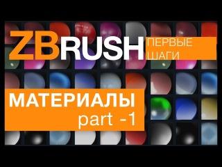 ZBrush. Materials - part 1