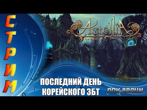СТРИМ Astellia Online ПОСЛЕДНИЙ ДЕНЬ КОЕЙСКОГО ЗБТ