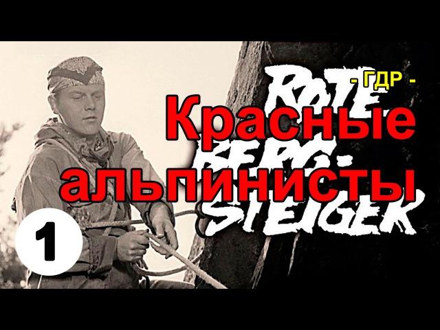 Красные альпинисты (1967) ГДР 01 серия