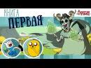 Время Приключений/Adventure Time - Книга Первая (обзор комикса)