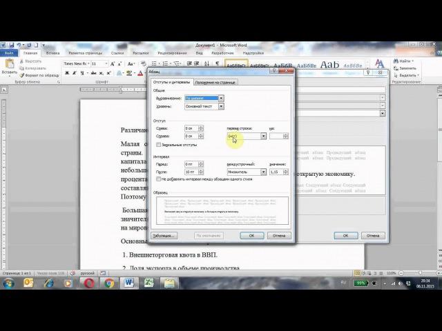 Как 1 раз настроить стиль форматирования текста при создании нового документа Word