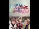 Большое приключение (2 серия) / Great Adventure (Part 2) (1985) фильм смотреть онлайн