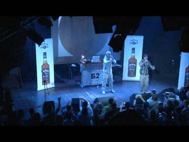 Betik Omi1 Не будет так Live Rap Music 2010
