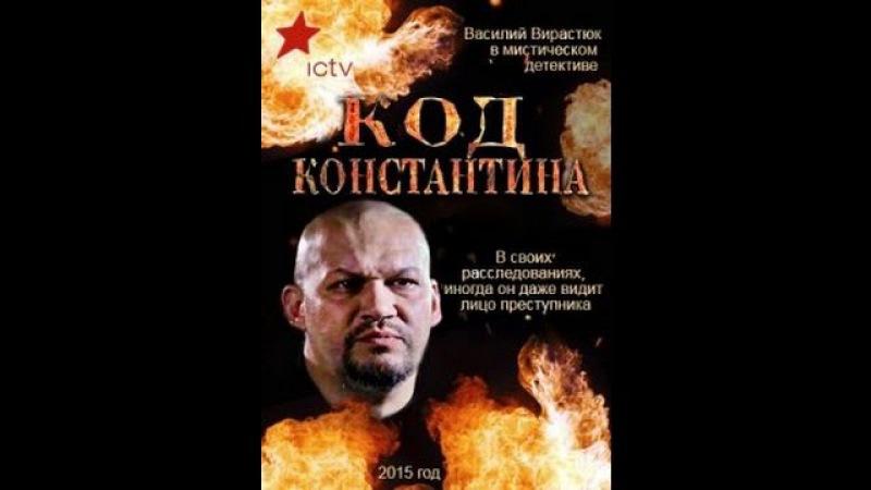 Код Константина 4 серия 2015 kinomoviesnet