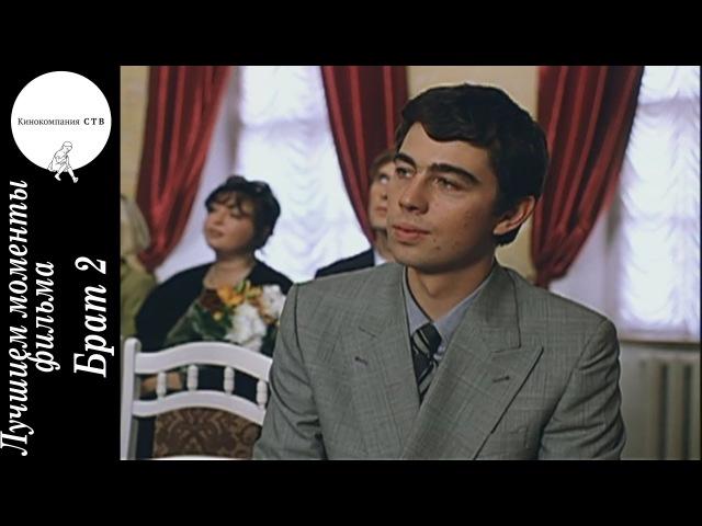 Брат 2 (фильм) - Я узнал, что у меня (лучшие моменты фильма)