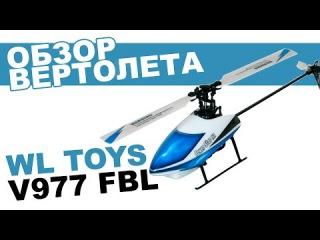 Вертолет WLToys V977 FBL 3D FBL