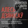 21.02 Алесь Дзянісаў: на вершы А. Чобата